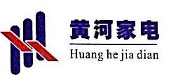 温州黄河家电销售有限公司 最新采购和商业信息