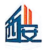 龙岩市西安建筑工程有限公司