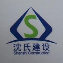 苏州市沈氏建设工程有限公司 最新采购和商业信息