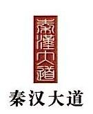 西安市临潼区秦汉大道建设有限公司 最新采购和商业信息