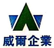 珠海威尔投资有限公司 最新采购和商业信息