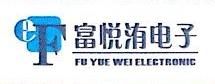 苏州富悦洧电子有限公司 最新采购和商业信息