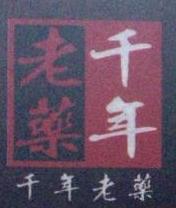 广西南宁千年药业有限公司 最新采购和商业信息