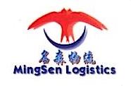 深圳市名森物流有限公司 最新采购和商业信息
