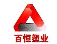赣州市百恒塑业有限公司 最新采购和商业信息