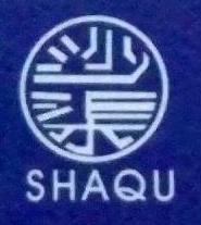 成都市大邑县沙渠涂料厂
