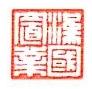 深圳汉国华业发展有限公司 最新采购和商业信息