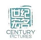 世纪宏名(北京)影视文化传媒有限公司 最新采购和商业信息
