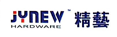 深圳市精艺新五金制品有限公司 最新采购和商业信息