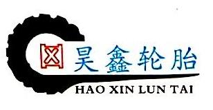 上海昊鑫轮胎有限公司 最新采购和商业信息
