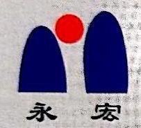 温州市永宏钢厂 最新采购和商业信息