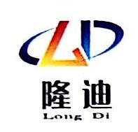 莱阳市隆迪锻造有限公司