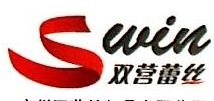 广州双营纺织品有限公司 最新采购和商业信息