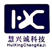 北京慧兴诚科技有限公司