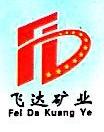 东源飞达矿业有限公司 最新采购和商业信息