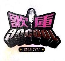 宁波海曙星时尚娱乐有限公司 最新采购和商业信息