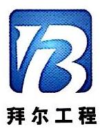 余姚市拜尔塑胶有限公司 最新采购和商业信息