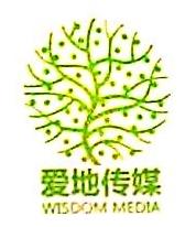 爱地文化传播(上海)有限公司 最新采购和商业信息