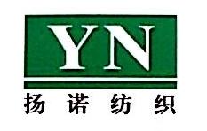 杭州扬诺纺织有限公司