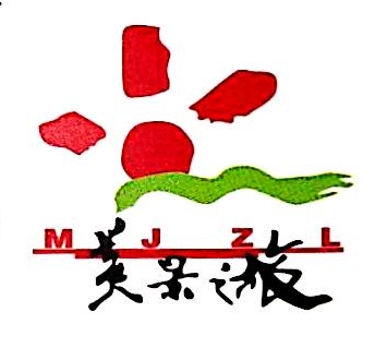 桂林市美景国际旅行社有限责任公司