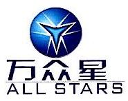 深圳市万众星电子科技有限公司