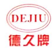 平远县桐子园通讯设备制造有限公司