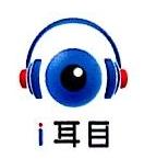 北京爱耳目科技有限公司 最新采购和商业信息