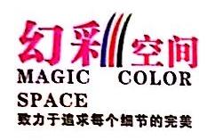 赣州幻彩空间贸易有限公司 最新采购和商业信息