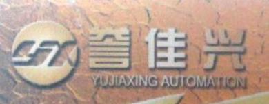 汕头市誉佳兴自动化设备有限公司
