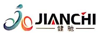 山东健驰运动器材有限公司 最新采购和商业信息