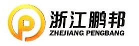浙江鹏邦汽车有限公司 最新采购和商业信息