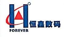广州市恒鑫数码科技有限公司 最新采购和商业信息