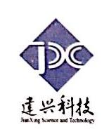 贵州建兴科技开发有限公司 最新采购和商业信息