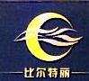 深圳市比尔特丽净化科技有限公司
