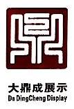 中山市大鼎成陈列展示用品有限公司 最新采购和商业信息