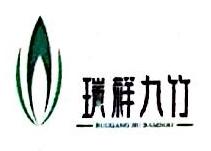 福建省瑞祥竹木有限公司