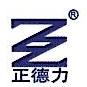 江苏正德力机械科技有限公司
