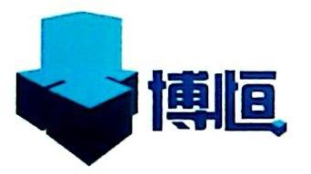 杭州博恒贸易有限公司