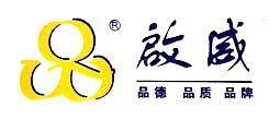 苏州汽车电器制造有限公司