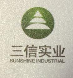 江西三信实业有限公司 最新采购和商业信息