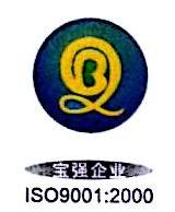 东莞市宝强五金制品有限公司 最新采购和商业信息