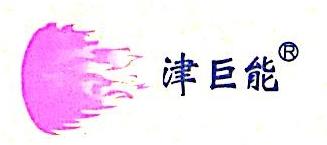 天津市巨能锅炉制造有限公司