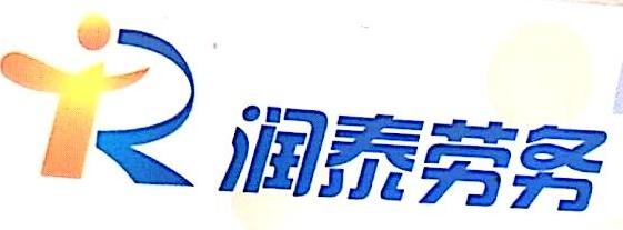 哈尔滨润泰劳务派遣有限公司