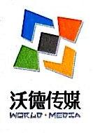 北京沃德在线广告有限公司 最新采购和商业信息
