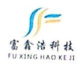 深圳市富鑫浩科技有限公司 最新采购和商业信息