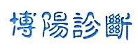 博阳生物科技(上海)有限公司