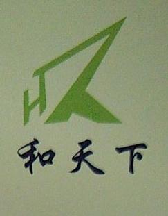 深圳市和天下财务代理有限公司 最新采购和商业信息