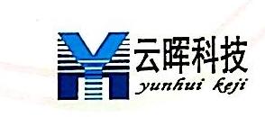 河北云晖信息科技有限公司 最新采购和商业信息