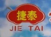 赤峰捷泰汽车租赁有限公司