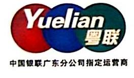 广东粤联信息科技有限公司 最新采购和商业信息